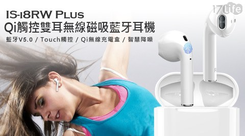 IS/i8RW Plus/Qi/觸控/藍牙/藍牙耳機/藍芽/磁吸/耳機