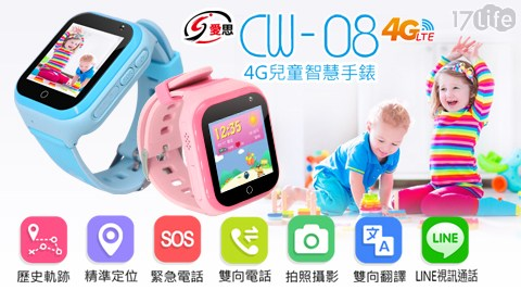 IS 愛思-4G LTE兒童智慧手錶