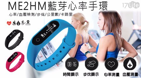 【IS 愛思】ME2HM 藍牙智慧手環