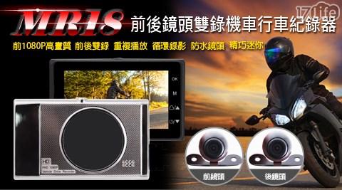 IS/愛思/行車記錄器/MR-18/1080P/防雨/防塵
