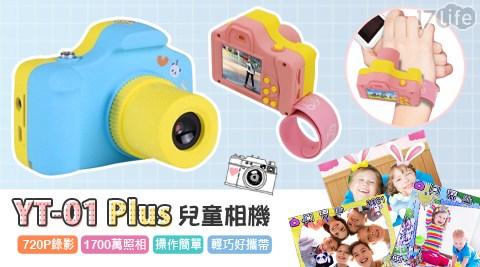 拍照/攝影/相機/兒童相機/錄影/1700萬/720P/小相機