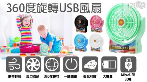 USB風扇/電風扇/桌扇