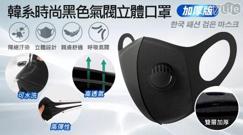 口罩/立體口罩/黑色氣閥立體口罩/加厚版/IS/韓系時尚黑色氣閥立體口罩
