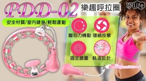 呼拉圈/PDD-02/運動/樂趣呼拉圈
