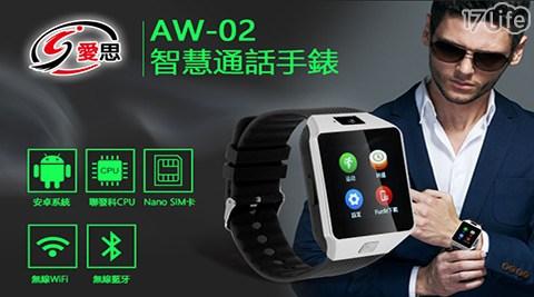 IS/AW-02/聯發科/藍牙/智慧通話/手錶