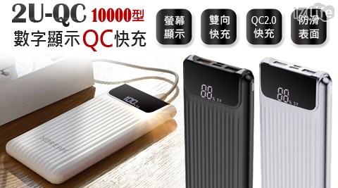 Type-C/快充/數字顯示/QC快充/QC-2U/行動電源/充電寶/10000型