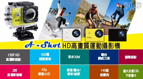 運動攝影機/HD高畫質/A-Shot/140度廣角/攝影機/極限運動/紀錄器