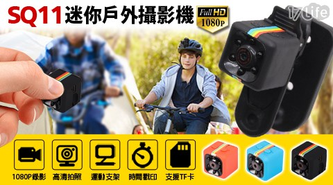 SQ-11/戶外攝影機/運動攝影機/1080P/FullHD/攝影機/攝像機