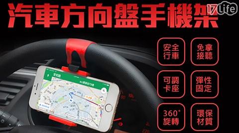 汽車方向盤導航手機架/手機架/支架/方向盤支架/方向盤手機支架/導航支架/汽車支架
