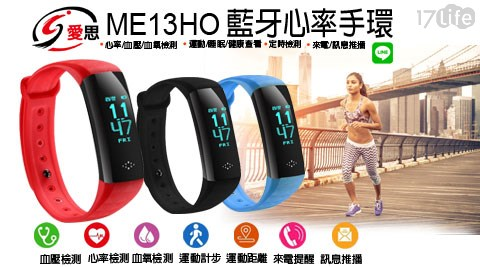 【IS 愛思】藍牙智慧手環(ME13HO)