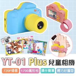 YT-01 Plus 兒童相機