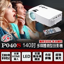 IS 愛思-140吋 P040S 微型投影機