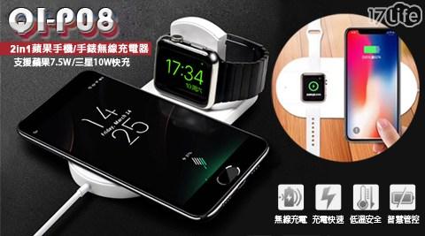 充電器/手錶無線充電器/充電/QI-P08 2in1/QI-P08/手機/手錶/無線充電器/無線