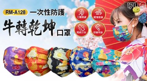 口罩/非醫療級口罩/非醫療級/新年/中國風/RM-A128
