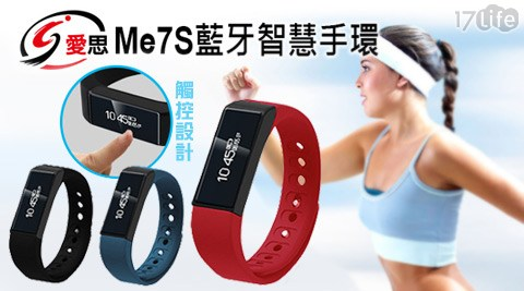 只要980元(含運)即可享有原價1,990元IS Me7S藍牙智慧觸控手環(福利品)1入,顏色:黑/藍/紅,購買享原廠保固3個月!