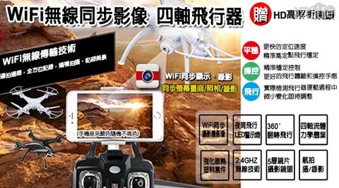DJI/空拍機/四軸飛行器/無人機/空拍/攝影機/空照