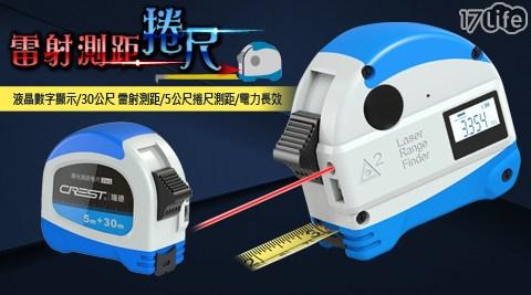 捲尺/測量/雷射測距捲尺