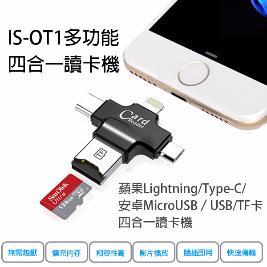 【IS愛思】IS-OT1 四合一讀卡機(MicroUSB/Lightn