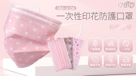 口罩/一次性防護兒童口罩/防護/RM-A104/一次性防護印花口罩