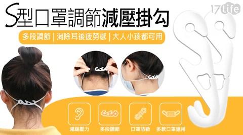 口罩調節/口罩/防疫/防護/保護/減壓/掛勾/減壓掛勾/減緩/舒緩
