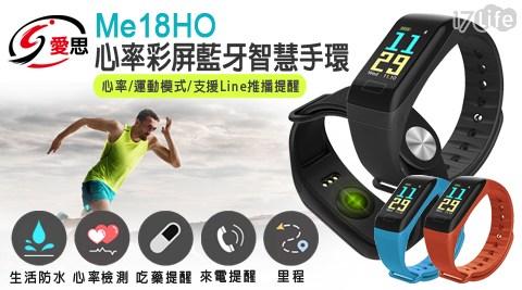Me18HO 彩屏心率健康智慧管理手環
