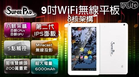 【Super Pad】 9吋 WIFI版 無線投影 八核架構平板(1G