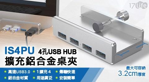 usb/擴充/USB/HUB/USBHUB/四孔USB/USB 3.0/鋁合金/擴充桌夾