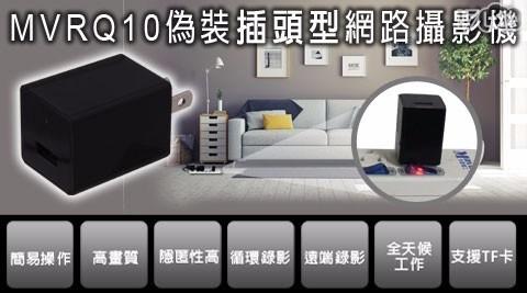 MVRQ10 偽裝插頭型網路攝影機