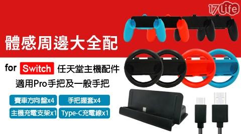 Switch/任天堂/體感/全配/方向盤/賽車/支架/充電線