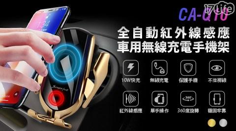 手機架/車用無線充電/充電器