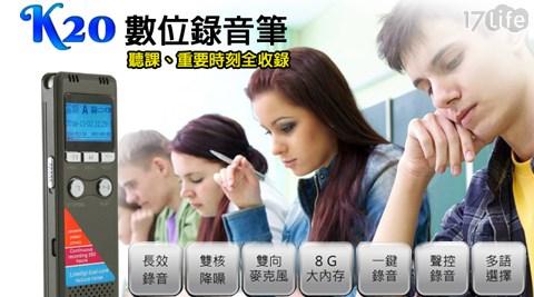 K20/數位錄音筆/錄音筆/蒐證/錄音/學習機/語言學習