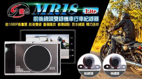 行車記錄器/機車/IS/愛思/MR-18