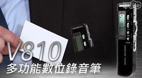 錄音筆/16GB/數位錄音筆/錄克斯/V810/錄音