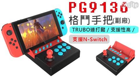 PG9136/格鬥手把/任天堂/Switch/副廠/Switch 副廠/遊戲/電動/N-Switch