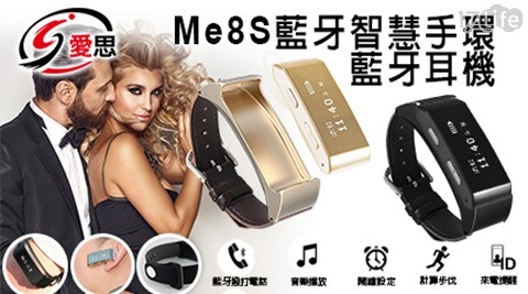 只要1,380元(含運)即可享有【IS】原價1,990元Me8S 智慧藍牙耳機手環1入(福利品),顏色:金色/黑色。