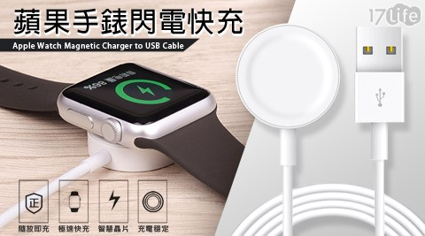 蘋果手錶/快充線/AppleWatch/Apple/Watch/磁吸線/充電線