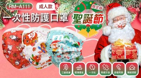口罩/成人口罩/RM-A111/一次性聖誕節口罩