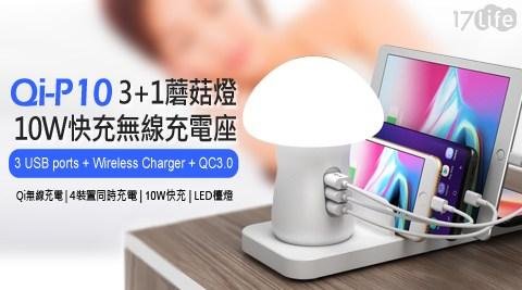 蘑菇燈/夜燈/小夜燈/Qi/無線/無線充電/充電/充電座/快充/無線快充