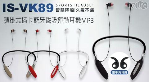 耳機/運動耳機
