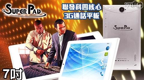 平均最低只要 2480 元起 (含運) 即可享有(A)台灣聯發科四核心 一般版SuperPad-A1-769X-7吋-3G通話平板1台(內含保護貼(已預貼)+變壓器 +USB線+專用皮套) 1入/組(B)台灣聯發科四核心 豪華版SuperPad-A1-769X-7吋-3G通話平板1台(內含保護貼(已預貼)+變壓器 +USB線+耳機+觸控筆+專用皮套+8GB TF卡) 1入/組