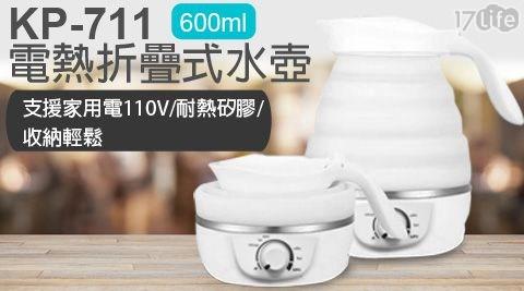 電熱/水壺/水瓶/保溫瓶/保溫杯/保溫/KP-711/600ml/溫控/折疊式/溫控電熱折疊式水壺