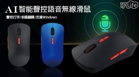 滑鼠/無線滑鼠/聲控
