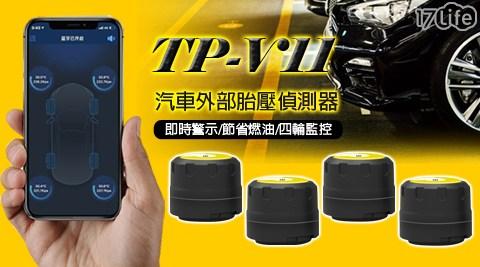 胎壓偵測器/車用/TP-V11/汽車