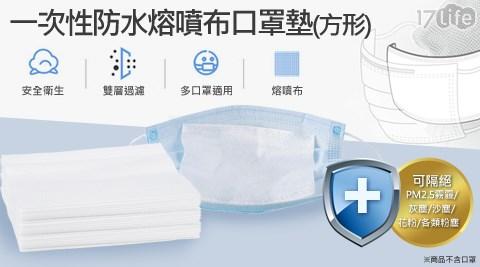 口罩墊/一次性防水熔噴布口罩墊/防護墊/口罩墊片/方形/拋棄式