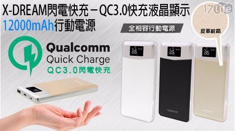 【X-DREAM】閃電快充 QC3.0 液晶顯示行動電源(12000m