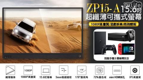 15.6吋/ZP15-A/外接螢幕/可攜式/1080P