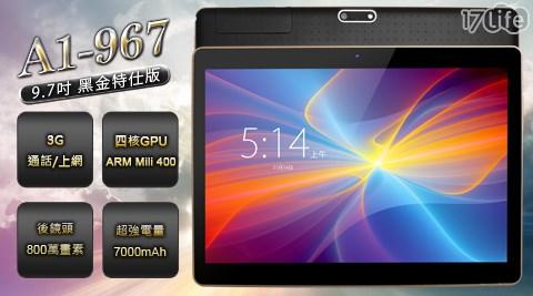 平均最低只要 3380 元起 (含運) 即可享有(A)一般版【Super Pad】A1-967 9.7吋 黑金特仕版 3G通話平板 聯發科四核心(2G/16GB)1台(內含保護貼(已預貼)+變壓器 +USB線) 1入/組(B)豪華版【Super Pad】A1-967 9.7吋 黑金特仕版 3G通話平板 聯發科四核心(2G/16GB)1台(內含保護貼(已預貼)+變壓器 +USB線+耳機+觸控筆+專用皮套+8GB TF卡) 1入/組