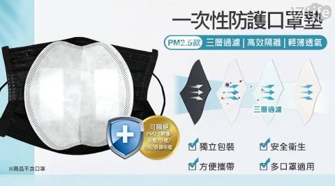 一次性防護口罩墊/口罩墊/墊片/防護/防護口罩墊/PM2.5/獨立包裝
