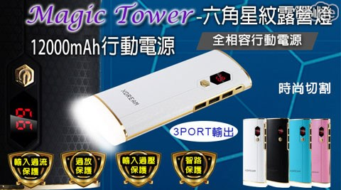 平均每入最低只要498元起(含運)即可購得Magic Tower 12000mAh六角星紋露營燈行動電源1入/2入/4入,顏色:白色/粉色/藍色/黑色,享3個月保固。
