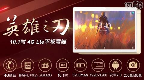 平板/筆電/八核心/10.1吋/4G/LTE